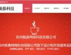苏州本地网站建设,微信公众号开发,就找苏州极鼎,优惠中