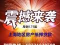 上海哪家银行贷款最快,房产抵押利息多少?多久能放款?
