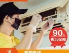 格力空调维修 各区均有分部 加氟 移机 清洗保养 全市上门