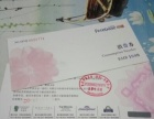 重庆申基实业有限公司旗下酒店消费券