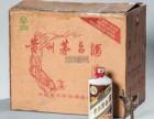 沾化县回收名酒 回收贵州茅台酒 陈年老酒回收