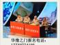 河南电视台华豫之门免费在线鉴宝华豫之门拍卖会华豫之门报名要收
