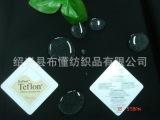 供应特氟龙三防面料 特殊整理面料 防油、拒水、防污
