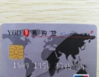 易购贷信用消费卡加盟