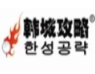 韩城攻略男装 诚邀加盟