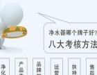 邵阳净水器利润 爆表 品牌浪木水之森净水器