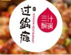 过锅瘾三汁焖锅加盟费用/项目优势