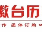 安徽台历挂历网:2019年台历挂历吊历专版设计定制 批发