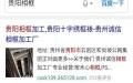 贵阳网站建设SEO优化推广各大搜索引擎排名百度免费推广排