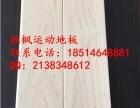 四川绵阳20mm枫木地板厂家,篮球运动专用木地板安装