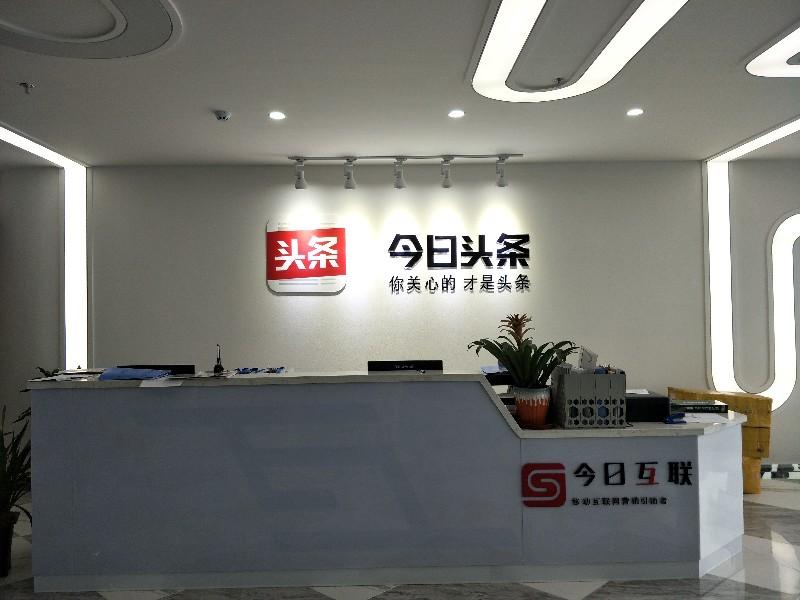 今日头条(安徽)运营中心,广告投放,媒体宣传