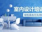 上海专业室内设计培训 UI设计培训 平面设计培训