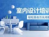 广州学习室内设计好就业吗 室内装修设计培训机构