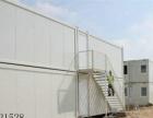 集装箱式活动房种类及价格介绍