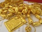 常德高价回收各种黄金珠宝,K金钯金铂金上门典当回收