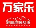 欢迎访问西昌万家乐热水器维修安装电话专业师傅快速上门现场维修