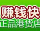 乐卡氏港台生活用品店加盟