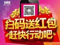 广州一物一码智能营销系统软件开发 扫码领红包