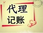 信鼎会计公司 代理记账 代理报税 工商注册