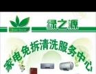 绿源家电。维修 清洗
