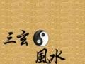 镇江泰山三玄风水起名改名宝宝起名、玄学世家祖传