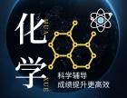 浦東川沙中小學補課 物理輔導班 化學培訓班 量身定制課程