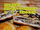 宫廷香酥牛肉饼秘方清真小吃羊肉泡馍杂肝汤技术培训配方教授