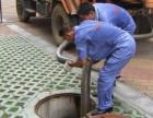 疏通下水道 清理化粪池 管道清淤等