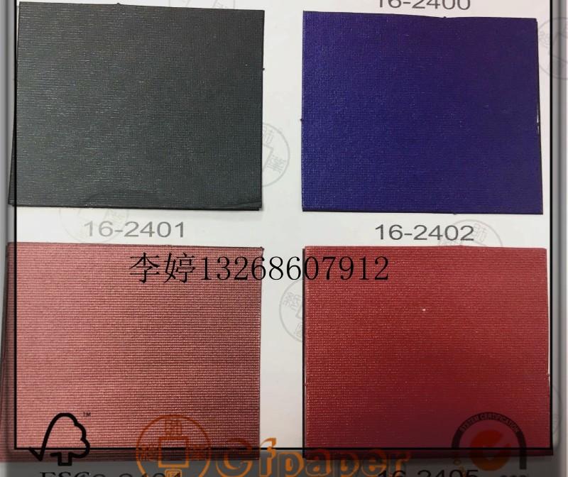 东莞厂家直销大红唯彩8538 咖啡色枣红色 黄金首饰盒包装纸