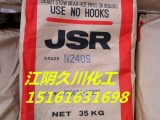 丁ding橡胶JSR230S 日本产 丁ding胶230
