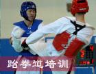 天津宝坻跆拳道培训,优舞品牌学校