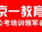 2015年河南省考面试培训