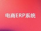河南郑州电商ERP系统容易出现的问题
