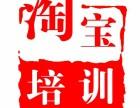 上海奉贤淘宝美工培训,电商运营培训,淘宝电商培训