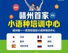 赣州日语培训-**博学教育