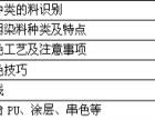 镇江干洗技术培训,镇江衣物染色救治皮具护理技术培训