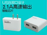 朗迪特充电头苹果双USB 手机充电器2.1A充电器万能旅行适配器
