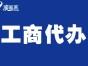 北京顶呱呱企业管理公司注册服务