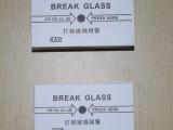 供应玻破玻璃片尺寸可定制