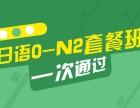 上海长宁零基础日语培训班 量身定制日语课程