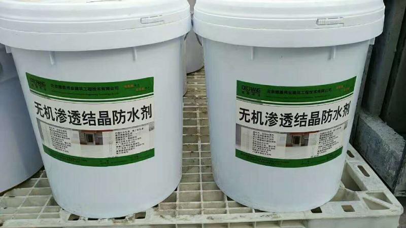 砂浆抗渗防水添加剂 水泥抗渗微晶防水剂
