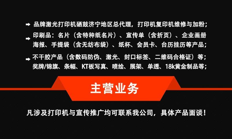 济宁铜版纸宣传单彩页设计/印刷制作,联系电话多少?