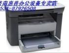 济南惠普hp打印机维修 售后客服服务电话