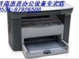 济南惠普1005打印机专卖及配送与维修