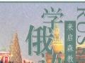 启森教育日韩法西德俄意葡阿语----全部语言6折