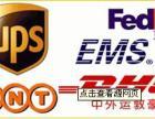郑州国际快递 新西兰 澳大利亚EMS DHL UPS