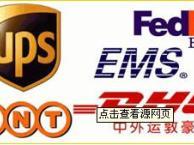 河南国际快递郑州DHL,郑州联邦,郑州EMS,