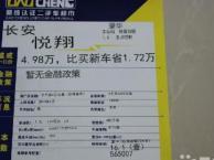 长安悦翔 2012款 1.5 手动 豪华型-淄博道成认证二手车超