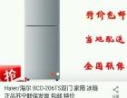 海尔BCD-206TS冰箱