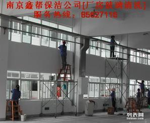 南京鑫帮保洁服务有限公司